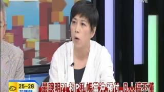 2014.10.07台灣顧問團part3 最聰明?!柯P私帳當沖、預付 凡人搞不懂