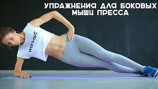 Как убрать бока. Упражнения для боковых мышц [Workout | Будь в форме](, 2015-08-06T09:07:41.000Z)