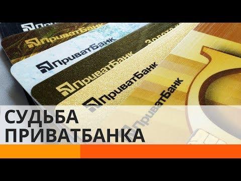Судьба Приватбанка: дело, от которого зависит вся Украина?