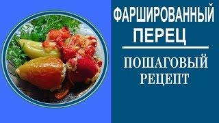 Как приготовить фаршированный перец Рецепт пошагово