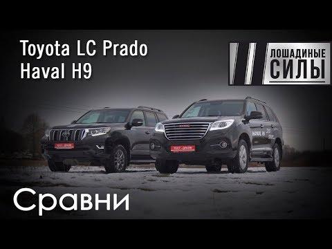 Haval H9 VS Toyota LC Prado. Атака клонов