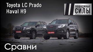 Haval H9 vs Toyota LC Prado 2019
