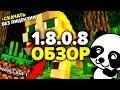 НОВАЯ ВЕРСИЯ MCPE 1.8.0.8 🔥 Скачать БЕСПЛАТНО БЕЗ ЛИЦЕНЗИИ 🔥 Minecraft PE 1.8.0.8