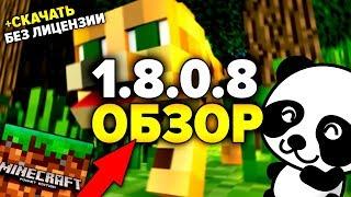 НОВАЯ ВЕРС�Я MCPE 1.8.0.8 🔥 Скачать БЕСПЛАТНО БЕЗ Л�ЦЕНЗ�� 🔥 Minecraft PE 1.8.0.8