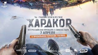 «Хардкор» — Всероссийская премьера в СИНЕМА ПАРК