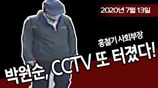 특종! 박원순 CCTV 또 터졌다! 영상이 충격! (홍철기 사회부장) / 신의한수