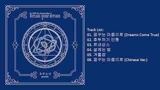 [Full Album] WJSN (Cosmic Girls) – Dream your dream (Mini Album)