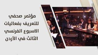 مؤتمر صحفي للتعريف بفعاليات الاسبوع الفرنسي الثالث في الأردن