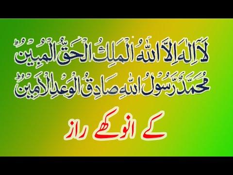 Beautiful Dua    la ilaha illallah al malikul haqqul mubin muhammadurrosulullah