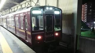阪急電車 宝塚線 8000系 8004F 回送車 発車 豊中駅