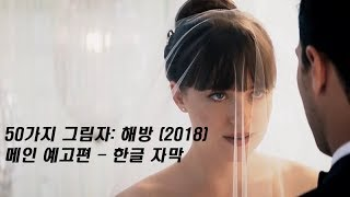 50가지 그림자: 해방 (Fifty Shades Freed, 2018) 메인 19금 예고편 - 한글 자막
