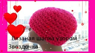 Вязаная шапка узором Звездочка (Вязание крючком.) Crochet hat Star stitch pattern (Шапка #46)