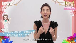 2016 CGC《顛覆童話時尚派對》宣傳藝人-大久保麻理子 大久保麻理子 動画 9