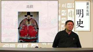 蕭若元:明史:第六部(1-66講)