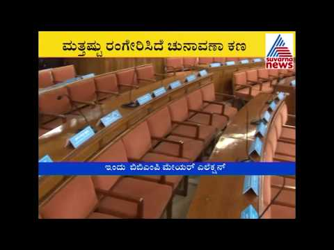 Bangalore BBMP Mayor And Deputy Mayor Election | Suvarna News | Part 1