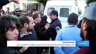 الجزائر.. استمرار حدة التظاهرات واجتماع مرتقب للمعارضة