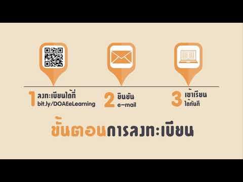 DOAE e-Learning ปี 2564
