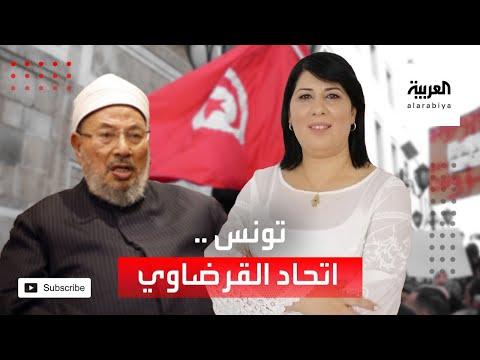 عبير موسى: اتحاد القرضاوي يتغلغل في تونس بالمال الأجنبي