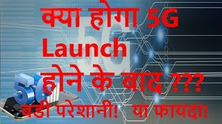 Kya Hoga 5G Aane Ke Baad ? | What Happened After Launch 5G  ?