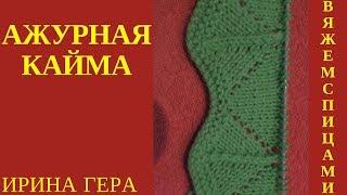 Как вязать ажурную кайму для красивого оформления платья юбки рукавов Вязание спицами Ирина Гера