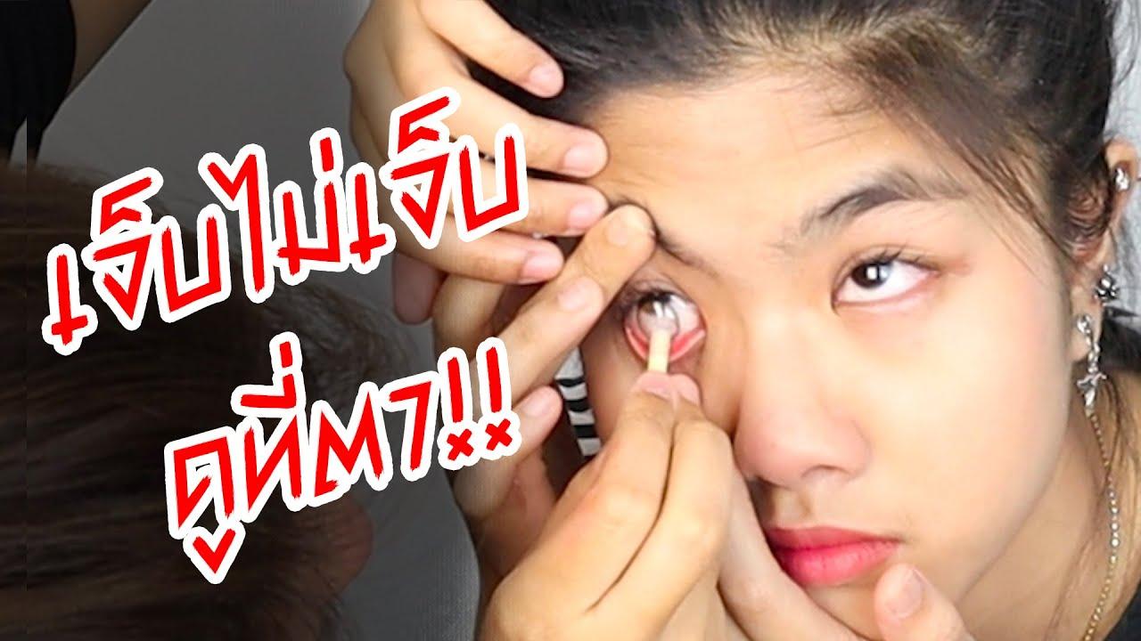 ENG) เมื่อน้องสาวลองใส่คอนแทคเลนส์ครั้งแรก!!! Wearing contact lenses for the first time 😰