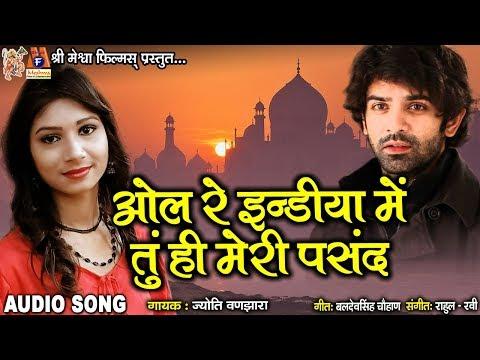 All Re India Me Tu Hi Meri Pasand    Jyoti Vanzara    Hindi Love Song   