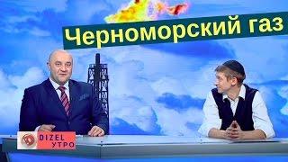Черноморский газ  | Дизель Утро