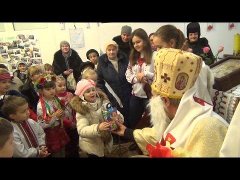 Святий Миколай завітав