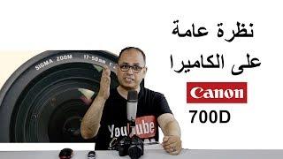 نظرة عامة على الكاميرا كانون 700 دى   Canon 700D