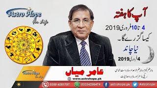 Weekly Urdu Horoscope from 4 to 10 February 2019 / New Moon 4 February 2019 /Aameer Mian Astrology