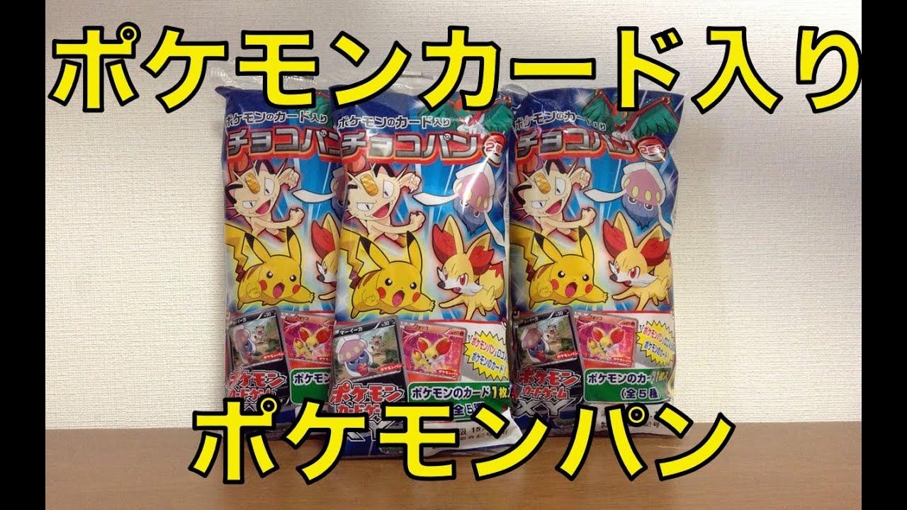 pokemon card ポケモンカードゲームxy ポケモンパンバージョン 全5種類