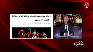 عمرو أديب:هوريكوا اليابانيين فكوا الملعب اللي استضاف ماتش مصر وأسبانيا في الأولمبياد وركبوه في دقايق