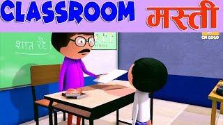 CLASS ROOM MASTI - Cartoon Master GOGO