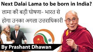 Next Dalai Lama to be born in India? लामा की बड़ी घोषणा- भारत से होगा उनका अगला उत्तराधिकारी
