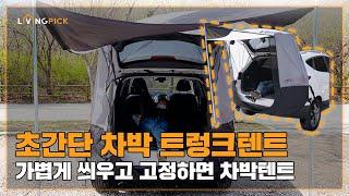 초간편 초간단 차박 트렁크텐트