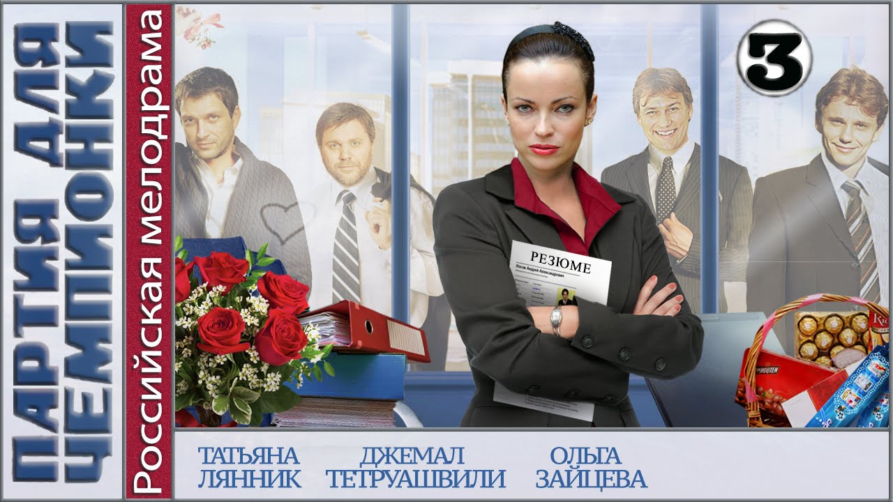 Партия для чемпионки (2013). 3 серия. Мелодрама, сериал. ?