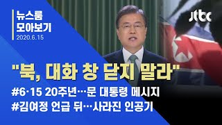 """[뉴스룸 모아보기] 문 대통령 """"북, 대화 창 닫지 말라""""…'군사행동'까지 언급한 북한은  / JTBC News"""