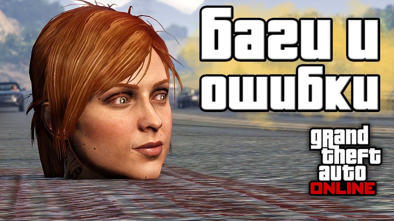 Странные баги и ошибки в GTA Online №9