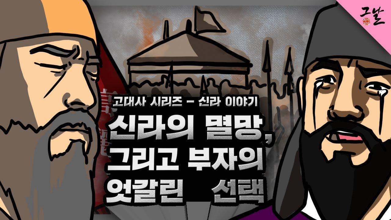 [KBS 역사저널 그날] 신라의 멸망, 그리고 부자의 엇갈린 선택