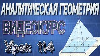 114. Решение типовых задач по теме Прямая и плоскость в пространстве