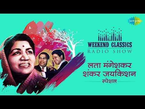 Weekend Classic Radio Show   Lata and Shankar - Jaikishan Special   HD Songs   Rj Ruchi