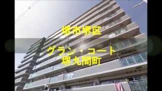 近畿住宅流通 グラン・コート堺九間町 堺市 堺区