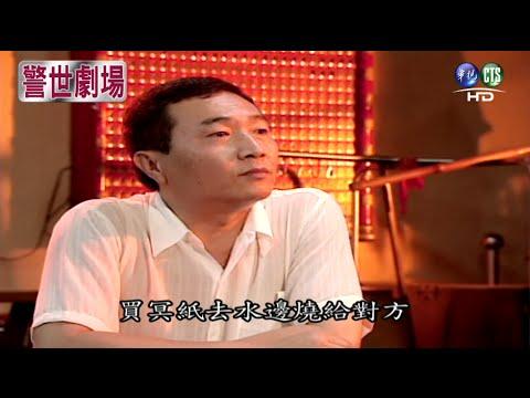 【警世劇場 台灣靈異事件HD】生人勿近(下)