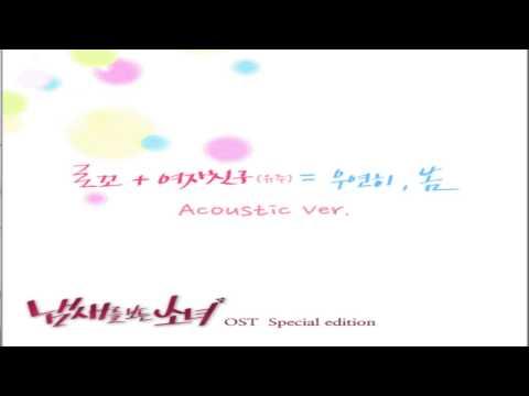 (+) 로꼬, 유주- 우연히 봄 (Acoustic Ver.)