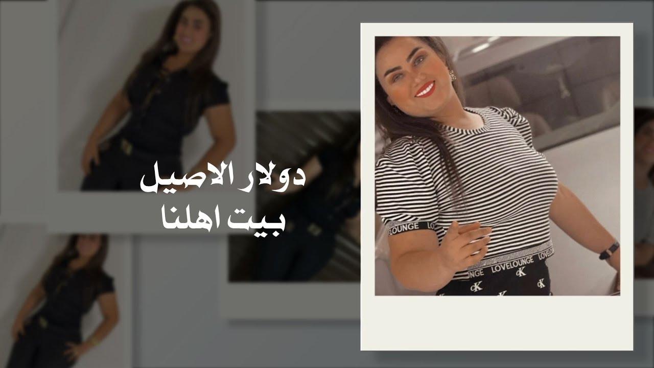 دولار الاصيل - باب اهلنا  (حصرياً) | 2021 | Dular Alasil - Bab Ahalna (Exclusive)