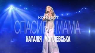 Анонс киевского концерта Натальи Могилевской Спасибо мама 30 октября 2014