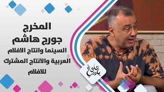 المخرج جورج هاشم - الحديث عن السينما وانتاج الافلام العربية والانتاج المشترك للافلام