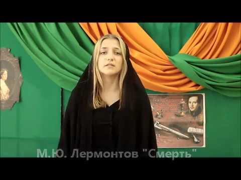 Изображение предпросмотра прочтения – НадеждаЯнчук читает произведение «Смерть» М.Ю.Лермонтова
