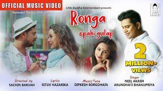Ronga Epahi Gulap Assamese Song Download & Lyrics