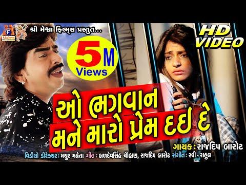 O Bhagvan Mane Maro Prem Dai De || Rajdeep Barot ||  Gujarati Sad Song ||